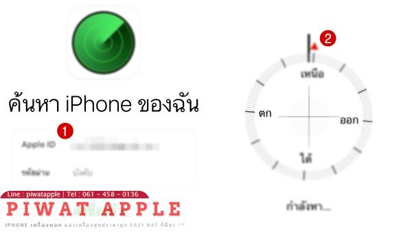 วิธีหา IPhone หาย