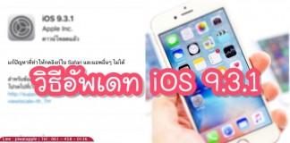 วิธีอัพเดท iOS 9.3.1