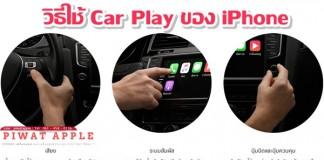 วิธีใช้ Car Play