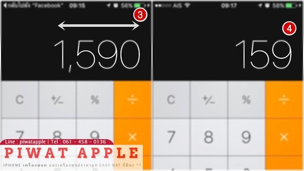 วิธีลบเลขเครื่องคิดเลขไอโฟน