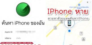IPhone หาย