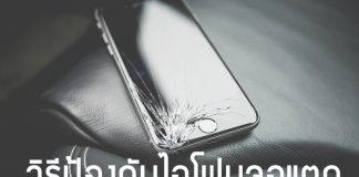 วิธีป้องกันไอโฟนจอแตก