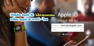 วิธีสมัคร Apple ID ไม่ใช้บัตรเครดิต