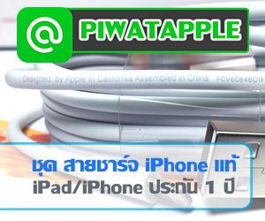 สายชาร์จ iPhone