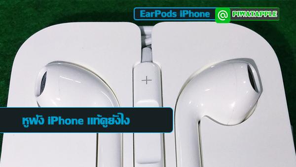 หูฟัง iPhone แท้ดูยังไง