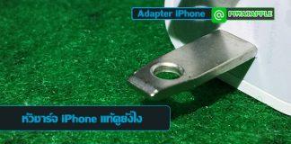 หัวชาร์จ iPhone แท้ดูยังไง