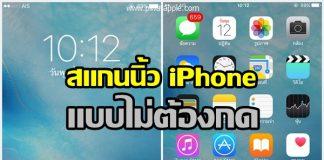 สแกนนิ้ว iphone