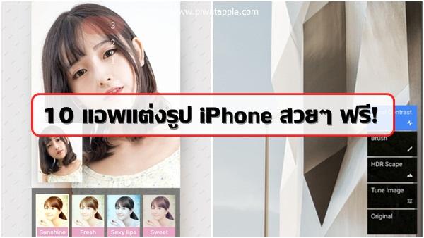 แอพแต่งรูป iPhone