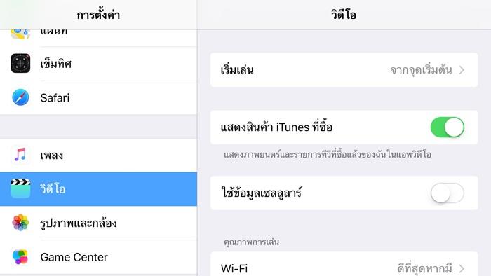 การตั้งค่า VDO iPhone
