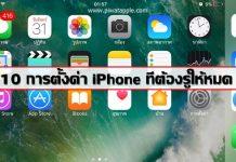 การตั้งค่า iPhone