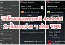 วิธีโหลดแอพเกาหลี Android