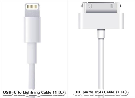 สายชาร์จ iPhone 7 ใช้ได้กับ