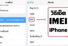 เช็ค IMEI iPhone