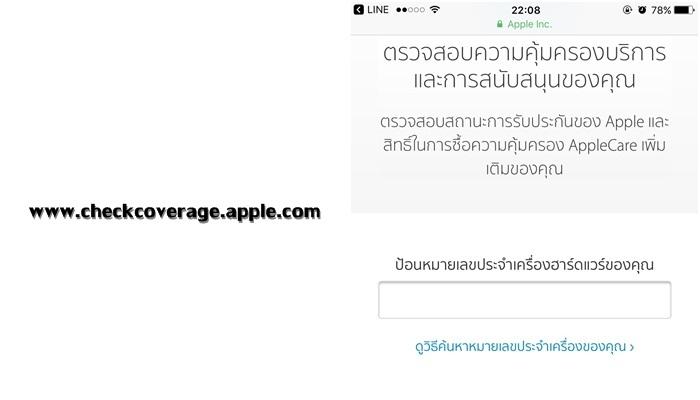 เว็บเช็ค IMEI iPhone