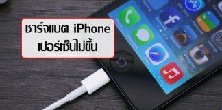 ชาร์จแบต iPhone เปอร์เซ็นไม่ขึ้น