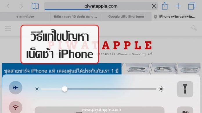 เน็ตช้า iPhone