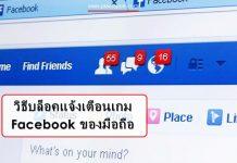บล็อกส่งเกม Facebook มือถือ