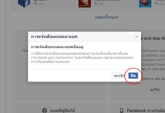 ปิดคำขอเกม Facebook
