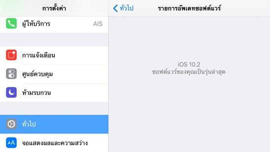 วิธีการแก้ปัญหา แผนที่เด้ง iPhone