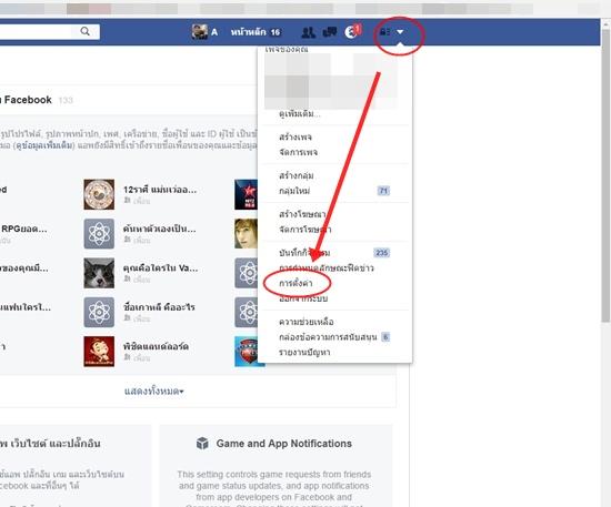 วิธีบล็อกเกม Facebook โป๊กเกอร์