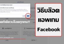 วิธีบล็อกเกม Facebook