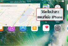แผนที่เด้ง iPhone