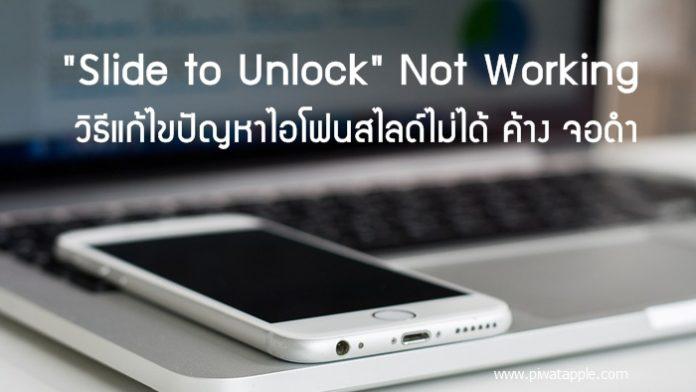 iPhone สัมผัสไม่ได้