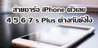 สายชาร์จ iPhone 4 5 6 7 s Plus