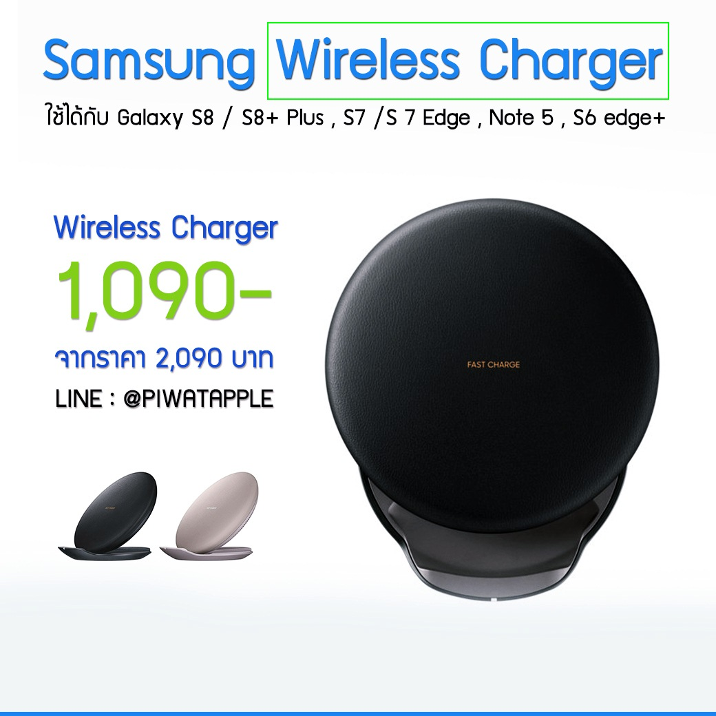 Samsung Wireless Charger ราคา