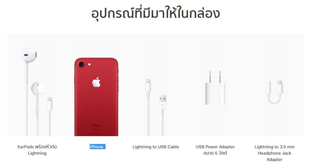 อุปกรณ์ iPhone 7 7 Plus สีแดง