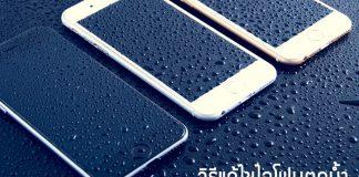 วิธีแก้ไขไอโฟนตกน้ำ