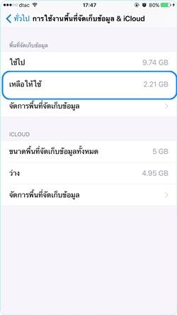 เพิ่มความจุไอโฟน 4