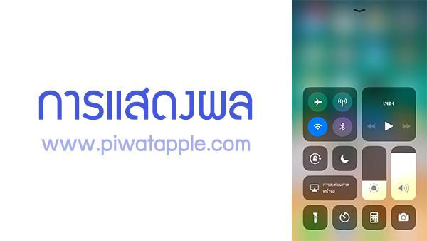 มีการแสดงผลแบบใหม่ๆ ใน iOS 11