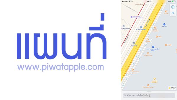 รายละเอียดแผนที่ iOS 11