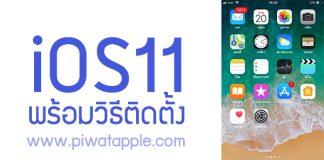 วิธีอัพเดท iOS 11
