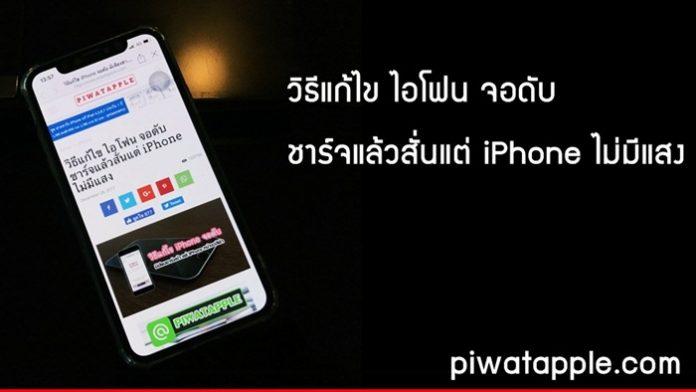 วิธีแก้ไขไอโฟนจอดับ