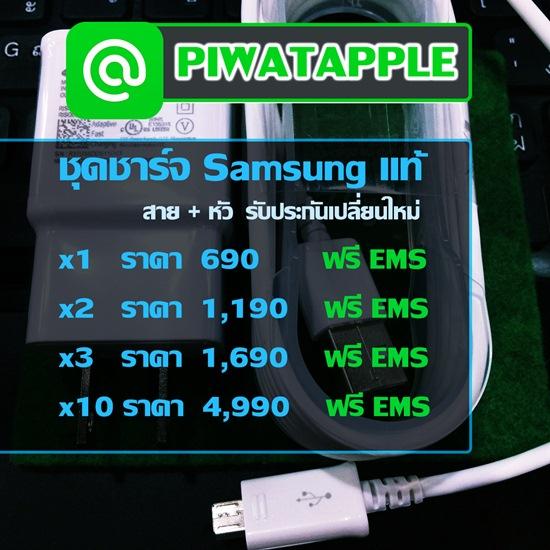 ราคาสายชาร์จซัมซุง USB - C