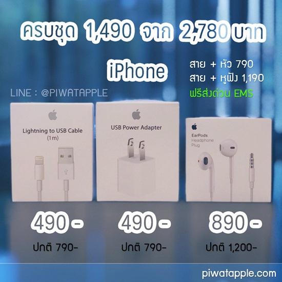 หัวชาร์จ iPhone แท้ ราคาถูก