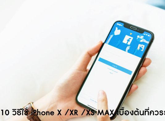 วิธีใช้ iPhone X