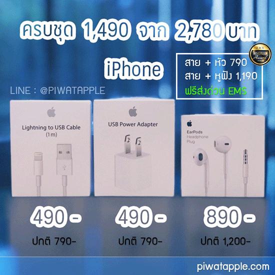 สายชาร์จ iPhone แท้ ราคา