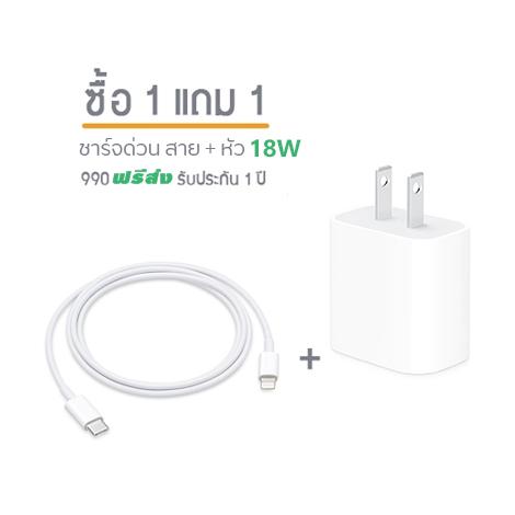 สายชาร์จด่วน iPhone USB C